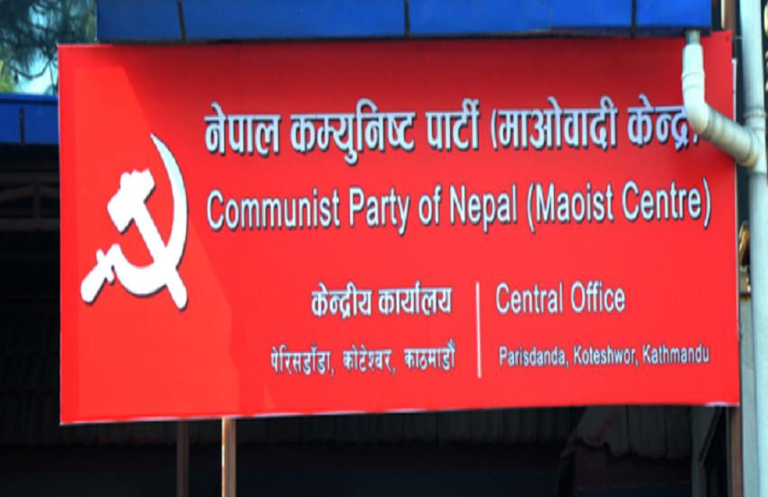 माओवादी केन्द्र : स्थायी समिति बैठक बस्दै
